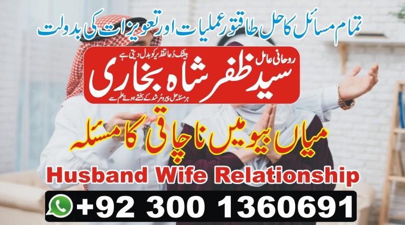 husband-wife-love-1