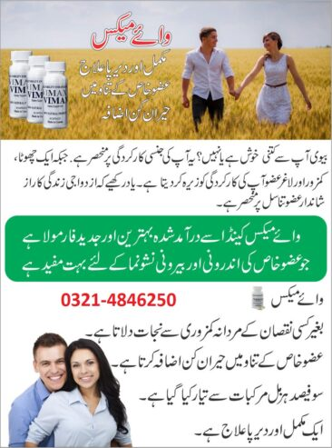 vimax-in-urdu